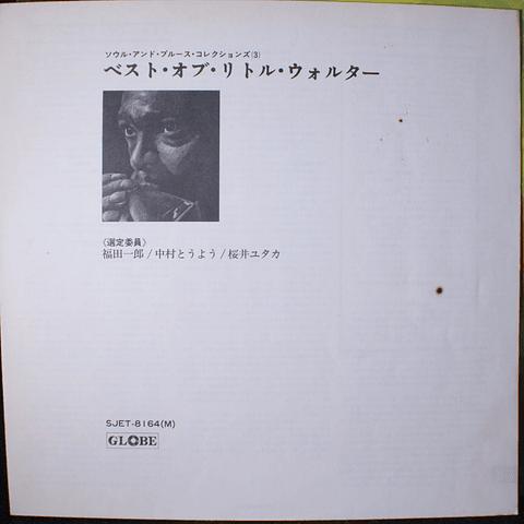 Little Walter – The Best Of (ed Japón)