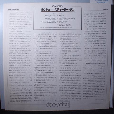 Steely Dan – Gaucho