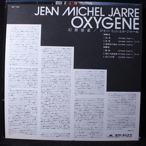 Jean Michel Jarre* = ジャン・ミッシェル・ジャール* – Oxygène = 幻想惑星