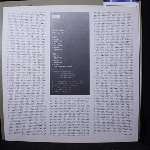 Keith Jarrett – My Song (Ed Japón)