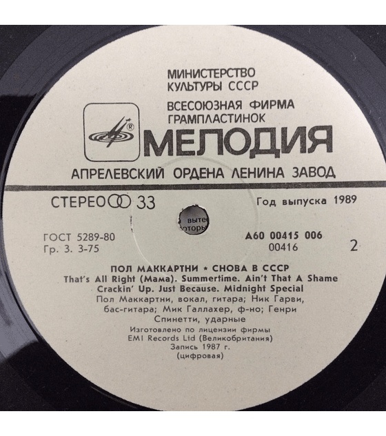 Paul McCartney Снова В СССР Пол Маккартни USSR (Beatles)