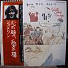 John Lennon (Beatles) – Walls And Bridges 1a Ed. Japón