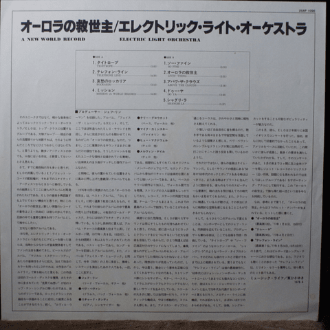 Electric Light Orchestra ‎– A New World Record Ed. Japón