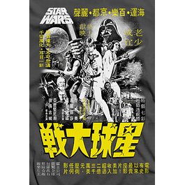 Poster Japanese