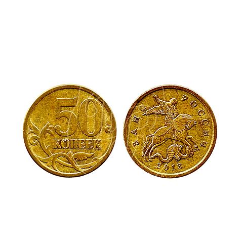 Moneda 50 kopeikas de Rusia 2018