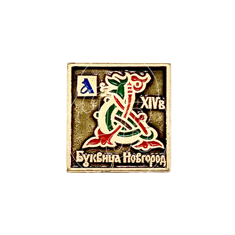 "Pin Soviético ""Novgorod"""