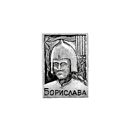 "Pin Soviético ""Borislava"""