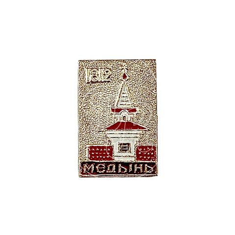 """Pin Soviético """"Medyn"""""""