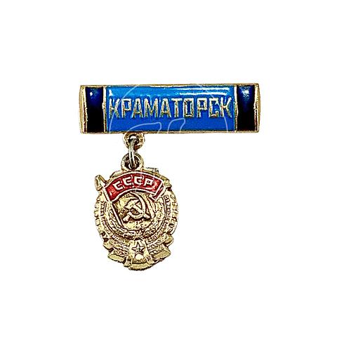 """Pin Soviético """"Kramatorsk"""""""