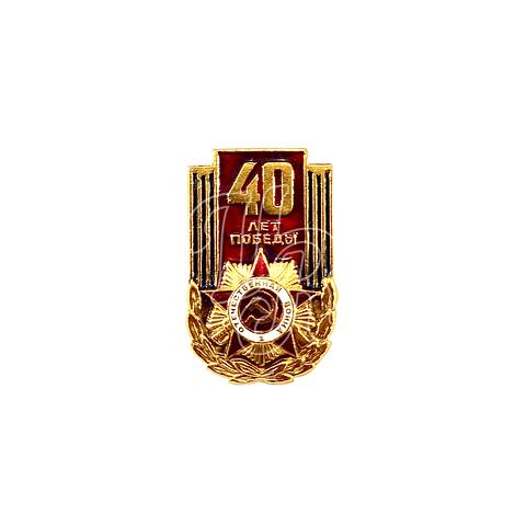 """Pin Soviético  """"40 años de la Victoria"""""""