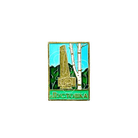 """Pin Soviético """"Pustoshka"""""""