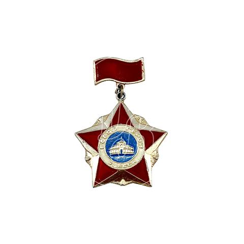 "Pin soviético ""Odessa"""