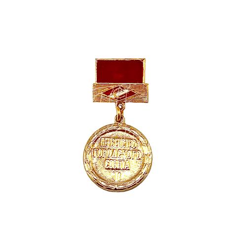 """Pin Soviético """"Competencias"""""""