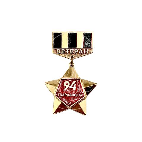 "Pin Soviético ""94 ejercito de Rifles"""