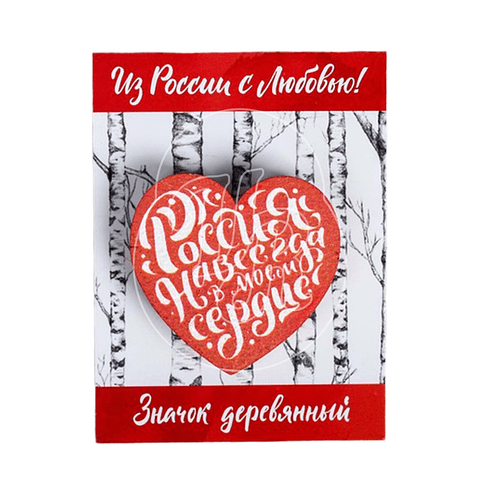 """Pin """"Rusia por siempre en mi corazon"""""""