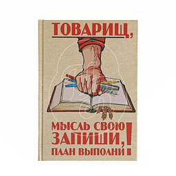 "Agenda ""Tovarish"""