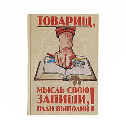 """Agenda """"Tovarish"""""""