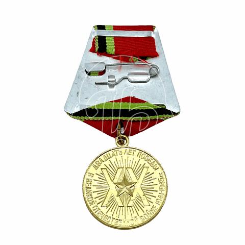 """Medalla """"20 años de la Victoria"""""""