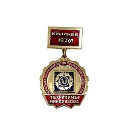 """Pin Soviético """"Chisináu"""""""
