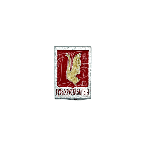 "Pin Soviético ""Gus-Khrustalny"""