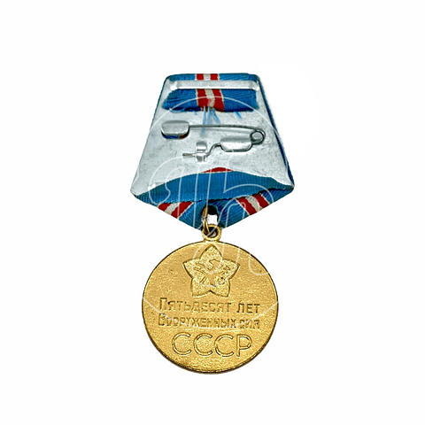 """Medalla """"50 años"""""""