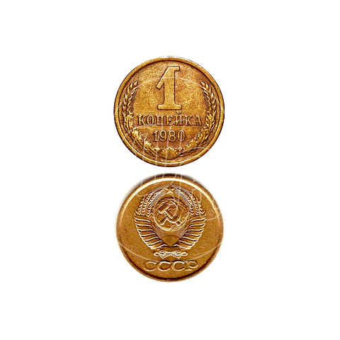 Moneda 1 Kopeika 1980