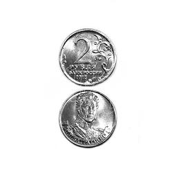 Moneda 2 Rublos 2012