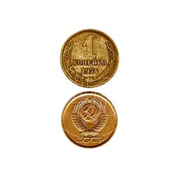 Moneda 1 Kopeika 1974