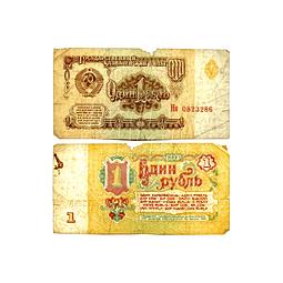 1 Rublo Soviético 1961