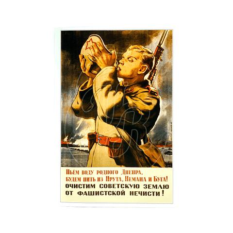 Afiche Soviético Agua