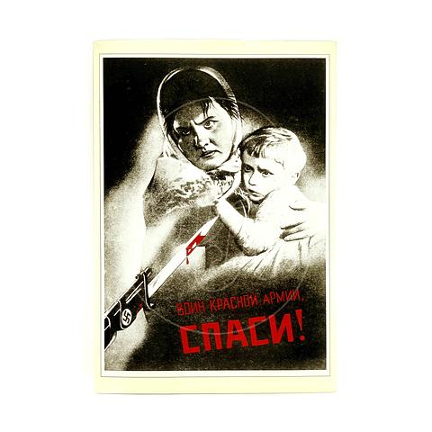 Afiche Soviético Salva