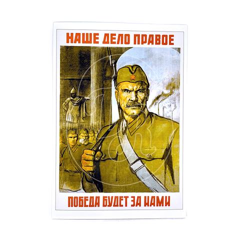 Afiche Soviético Nuestra causa es justa
