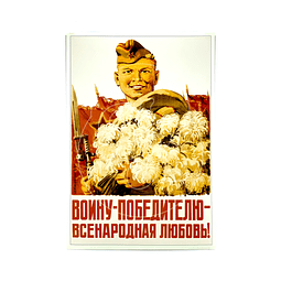 Afiche Soviético Guerrero Vencedor