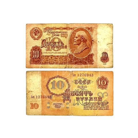 10 Rublos Soviéticos