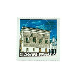 "Estampilla ""Kremlin de Moscú"""