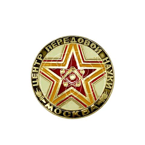 """Pin Soviético """"Moscú - Centro de la Ciencia"""""""