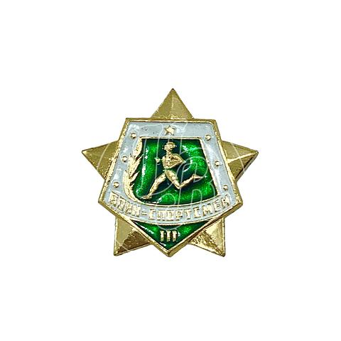 "Pin Soviético ""Guerrero Deportista"""