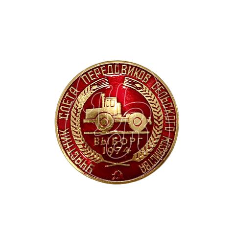 "Pin Soviético ""Reuníón de los líderes de Agriculutura"""