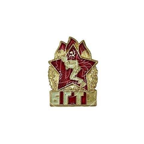 """Pin Soviético """"BGTO"""""""
