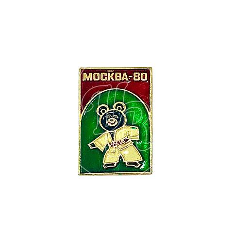 "Pin Soviético ""Moscú 80 Artes Marciales"""