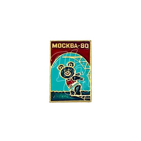 "Pin Soviético ""Moscú 80 Salto"""