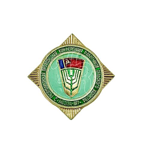 """Pin Soviético """"Agricultura 1977"""""""