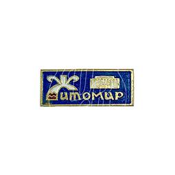 """Pin Soviético """"Zhytomyr"""""""