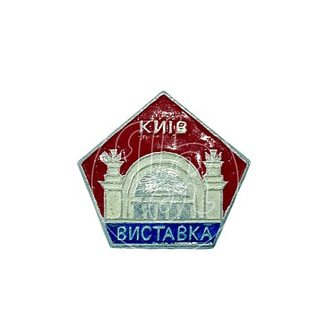 "Pin Soviético ""Kiev"""