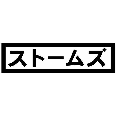 Sharpeye Storms - Kanoa Igarashi